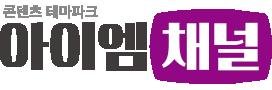 아이엠채널 2017